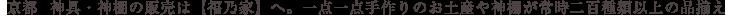 京都  神具・神棚の販売は【福乃家】へ。一点一点手作りのお土産や神棚が常時二百種類以上の品揃え